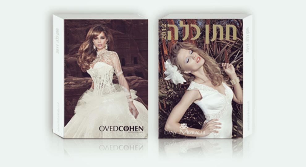 הווג הישראלי - קטלוג 2012